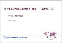 笹川BOP実現可能性報告 概要-第2フェーズ パナソニック株式会社