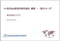 笹川BOP実現可能性報告 概要-第2フェーズ 株式会社GSユアサ