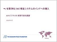 毛管浄化(MJ)衛生システムのインドへの導入-BOPビジネスの実現可能性調査
