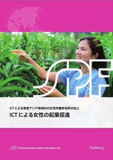 ICTによる女性の起業促進~ICTによる東南アジア地域内の女性労働参加率の向上~