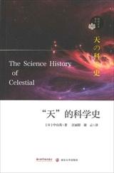 【現代日本紹介図書 102】天の科学史