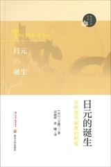 【現代日本紹介図書 103】円の誕生―近代貨幣制度の成立
