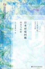 日本环境问题 改善与经验/日本環境問題:改善と経験