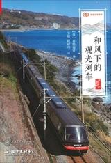 【現代日本紹介図書097】日本おもてなし鉄道