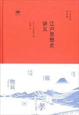 【現代日本紹介図書096】江戸思想史講義