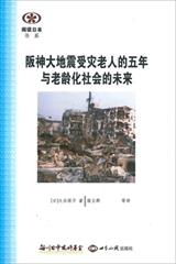 【現代日本紹介図書 095】事例研究の革新的方法 -阪神大震災被災高齢者の五年と高齢化社会の未来像