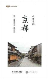 【現代日本紹介図書 090】京都〈千年の都〉の歴史