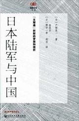 【現代日本紹介図書 081】日本陸軍と中国 「支那通」にみる夢と蹉跌