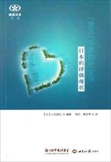 【現代日本紹介図書 087】「婚活」現象の社会学 日本の配偶者選択のいま