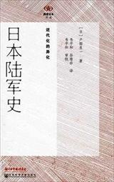 【現代日本紹介図書 082】シリーズ日本の近代   逆説の軍隊
