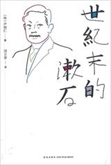 【現代日本紹介図書 086】世紀末と漱石
