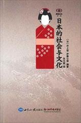 【現代日本紹介図書 068】日本の社会と文化