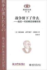 【現代日本紹介図書 072】戦争が遺したもの-鶴見俊輔に戦後世代が聞く
