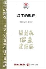 【現代日本紹介図書 073】漢字の現在-リアルな文字生活と日本語
