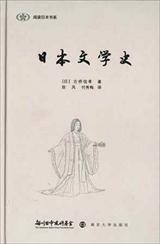 【現代日本紹介図書 078】日本文学の流れ
