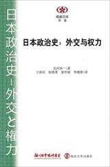 【現代日本紹介図書 064】日本政治史-外交と権力