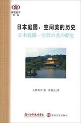 【現代日本紹介図書 066】日本庭園-空間の美の歴史