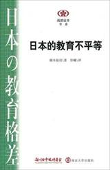 【現代日本紹介図書 067】日本の教育格差