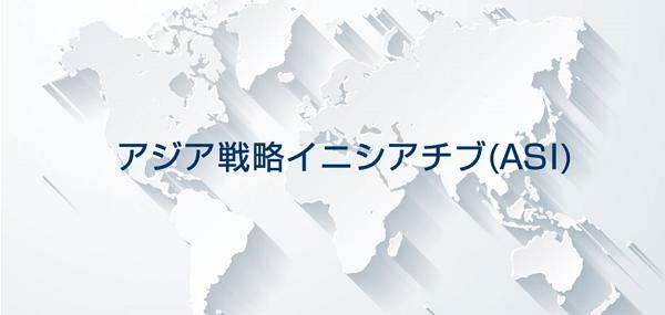 【アジア戦略イニシアチブ(ASI)】 ウェブサイト&提言公開