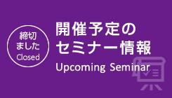 9/28 パネルディスカッション 「リーダーシップの多様化:アジア系アメリカ人州議会議員が歩んできた道のり」(京都開催)