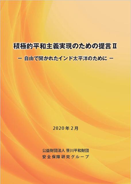 「積極的平和主義実現のための提言Ⅱ-自由で開かれたインド太平洋のために-」(提言書)