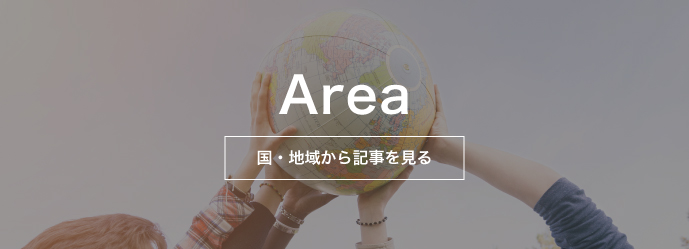 Area 国・地域から記事を見る