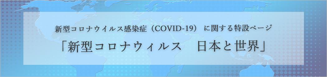 特設ページ「新型コロナウィルス 日本と世界」