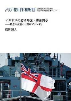 シリーズ1 イギリスの防衛外交・防衛関与 ―概念の変遷と「英軍ブランド」