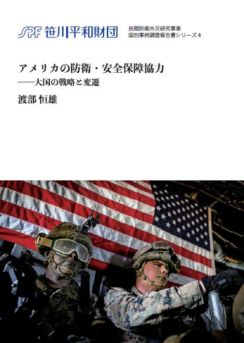 シリーズ4 アメリカの防衛・安全保障協力 ー大国の戦略と変遷 渡部 恒雄