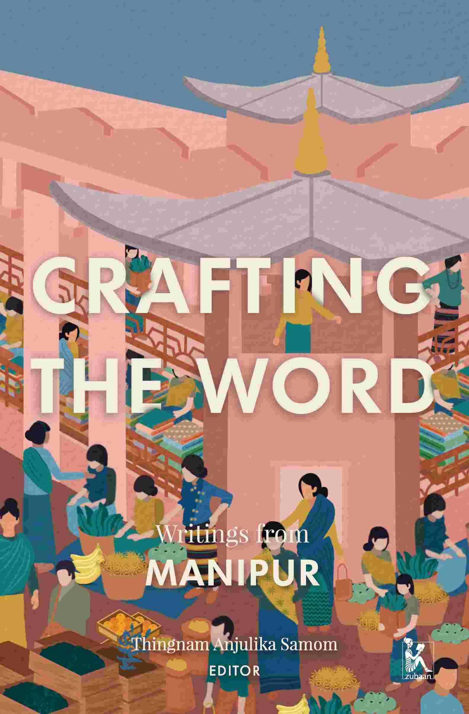 「言葉を紡ぐ:マニプールからの書き物」表紙画像