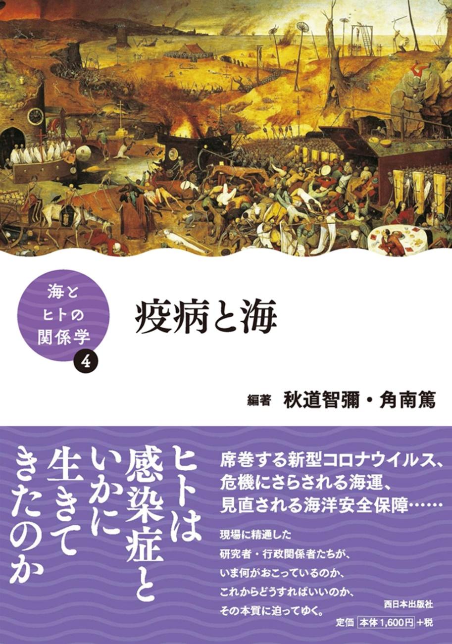 書籍「海とヒトの関係学」シリーズ第4巻 「疫病と海」