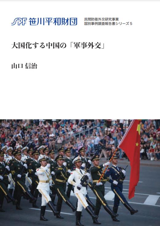 大国化する中国の「軍事外交」
