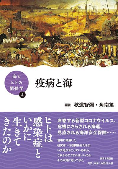 (代)「海とヒトの関係学」シリーズ 第4巻「疫病と海」