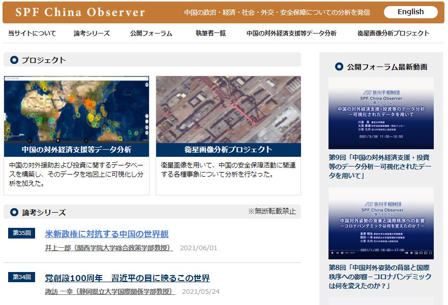 サテライトサイトSPF China Observer 「衛星画像分析プロジェクト」