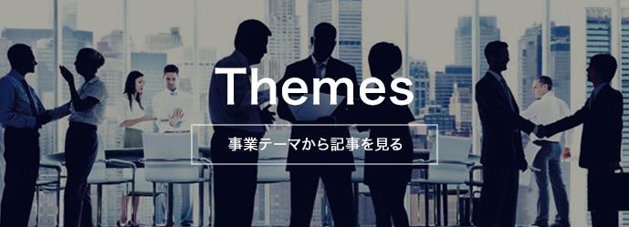 Themes 事業テーマから記事を見る