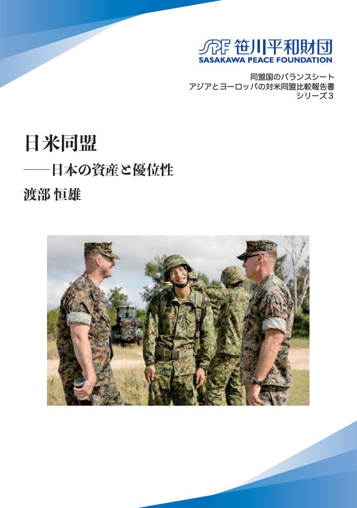 日米同盟ー日本の資産と優位性