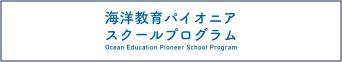 海洋教育パイオニアスクールプログラム