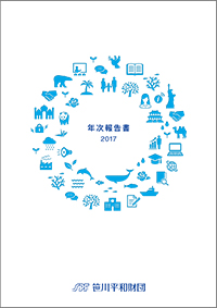 Anual Report FY2017 cover