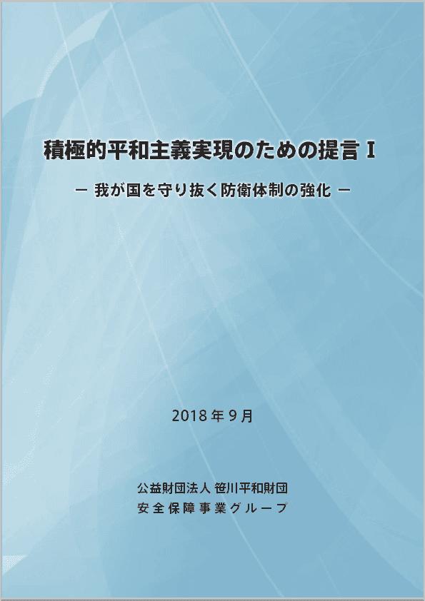 「積極的平和主義実現のための提言Ⅰ-我が国を守り抜く防衛体制の強化-」(提言書)
