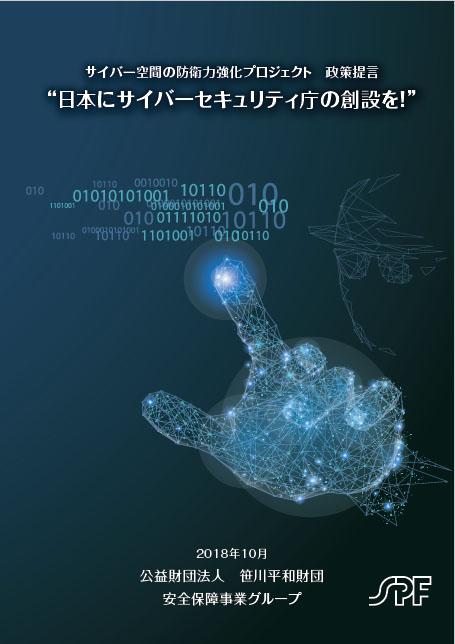"""サイバー空間の防衛力強化プロジェクト 政策提言 """"日本にサイバーセキュリティ庁の創設を!""""(提言書)"""