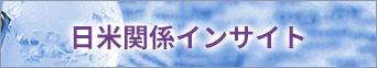 日米関係インサイト
