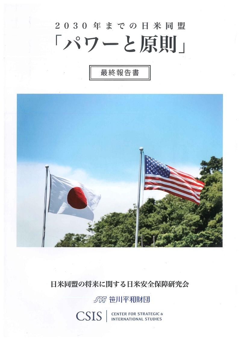 2030年までの日米同盟 「パワーと原則」(最終報告書)日米同盟の将来に関する日米安全保障研究会