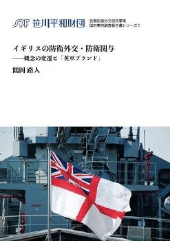 1 イギリスの防衛外交・防衛関与―概念の変遷と「英軍ブランド」 鶴岡 路人 (2018年9月発行)