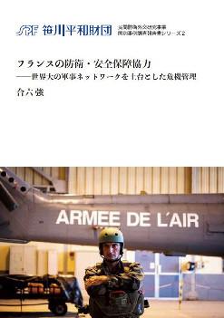 2 フランスの防衛・安全保障協力―世界大の軍事ネットワークを土台とした危機管理 合六 強 (2018年9月発行)