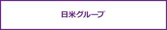 日米グループ