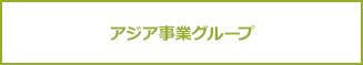 アジア事業グループ