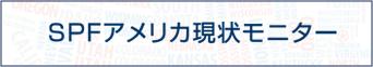 SPF アメリカ現状モニター
