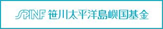 笹川太平洋島嶼国基金