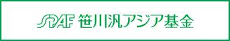 SPAF 笹川汎アジア基金