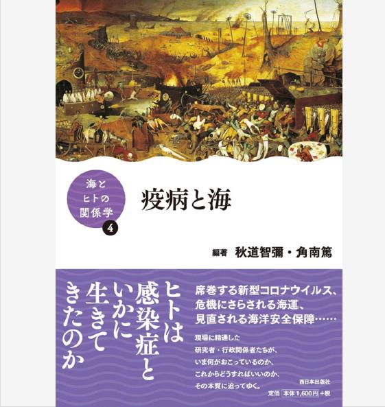 (代)書籍「海とヒトの関係学」シリーズ 第4巻「疫病と海」刊行のお知らせ